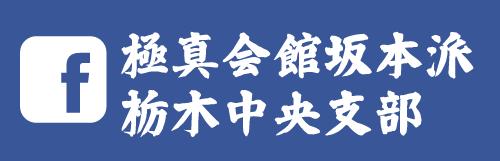 極真会館坂本派栃木中央支部